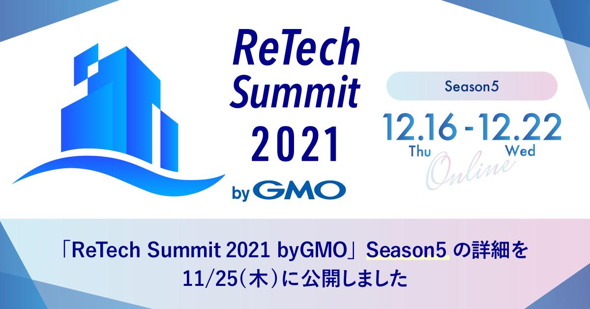 ReTechSummit2021