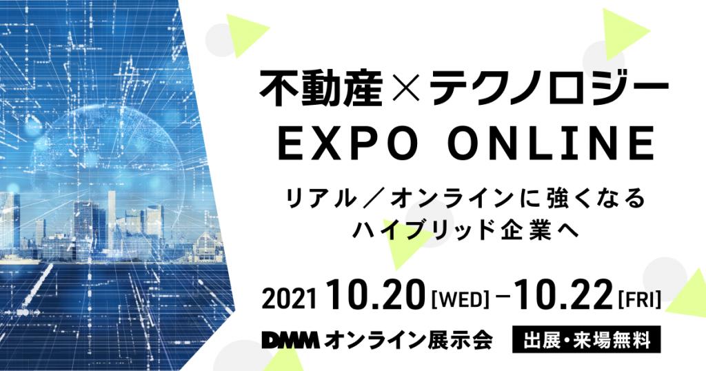不動産×テクノロジー EXPO ONLINEの詳細が書かれたアイキャッチ