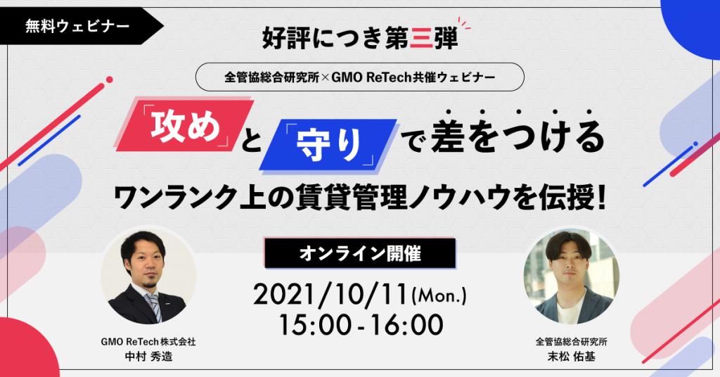 ウェビナーのアイキャッチで、GMO ReTechの中村と全管協総合研究所の末松氏の顔写真が載っている画像